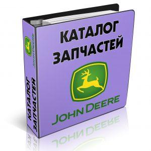Каталог запчастей Джон Дир 9430