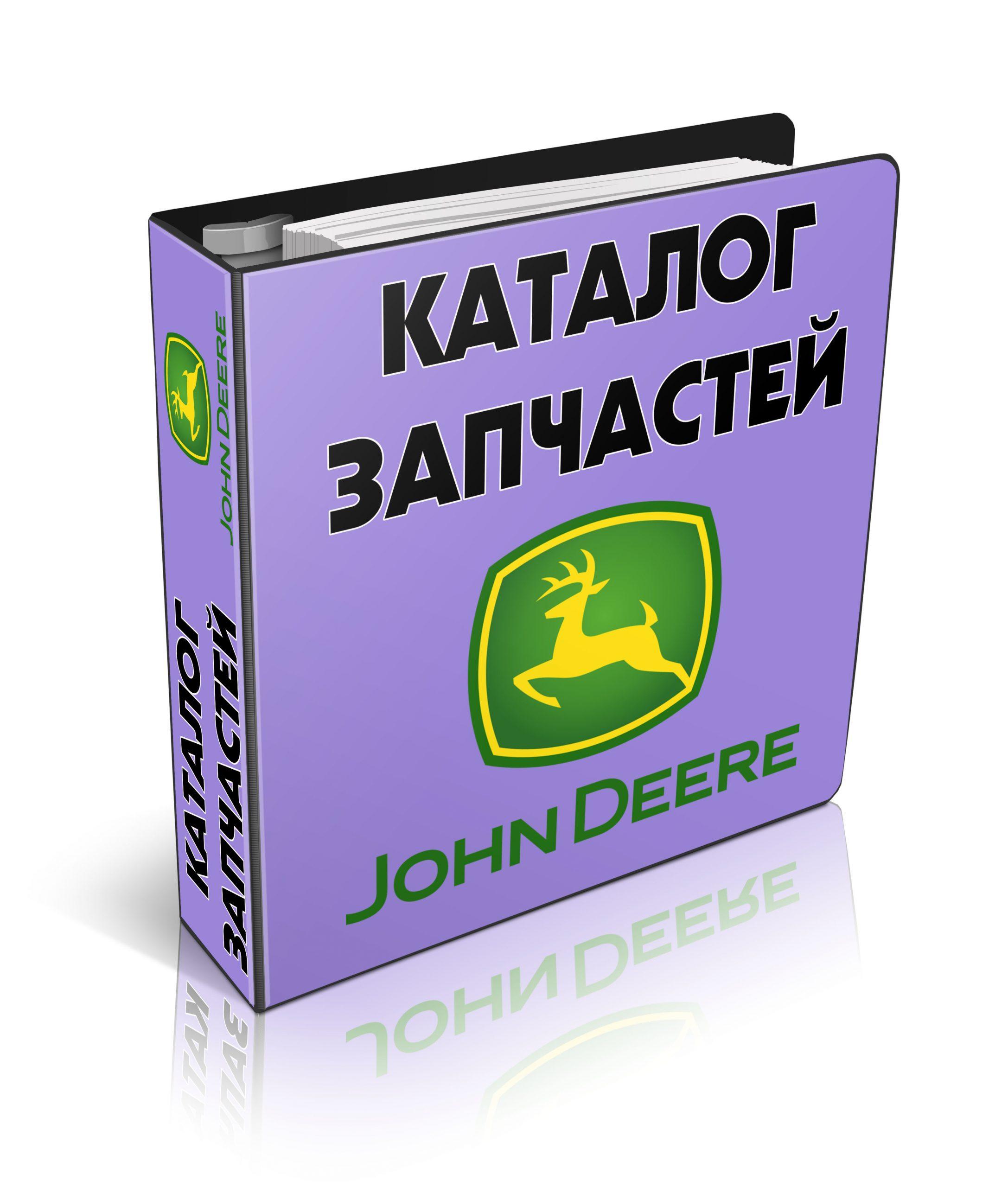 Каталог запчастей John Deere Джон Дир