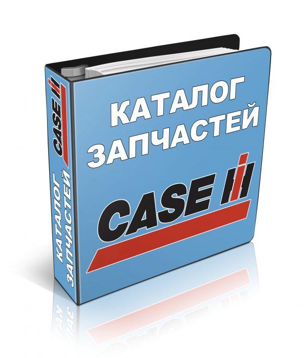 Каталог запчастей CASE КЕЙС
