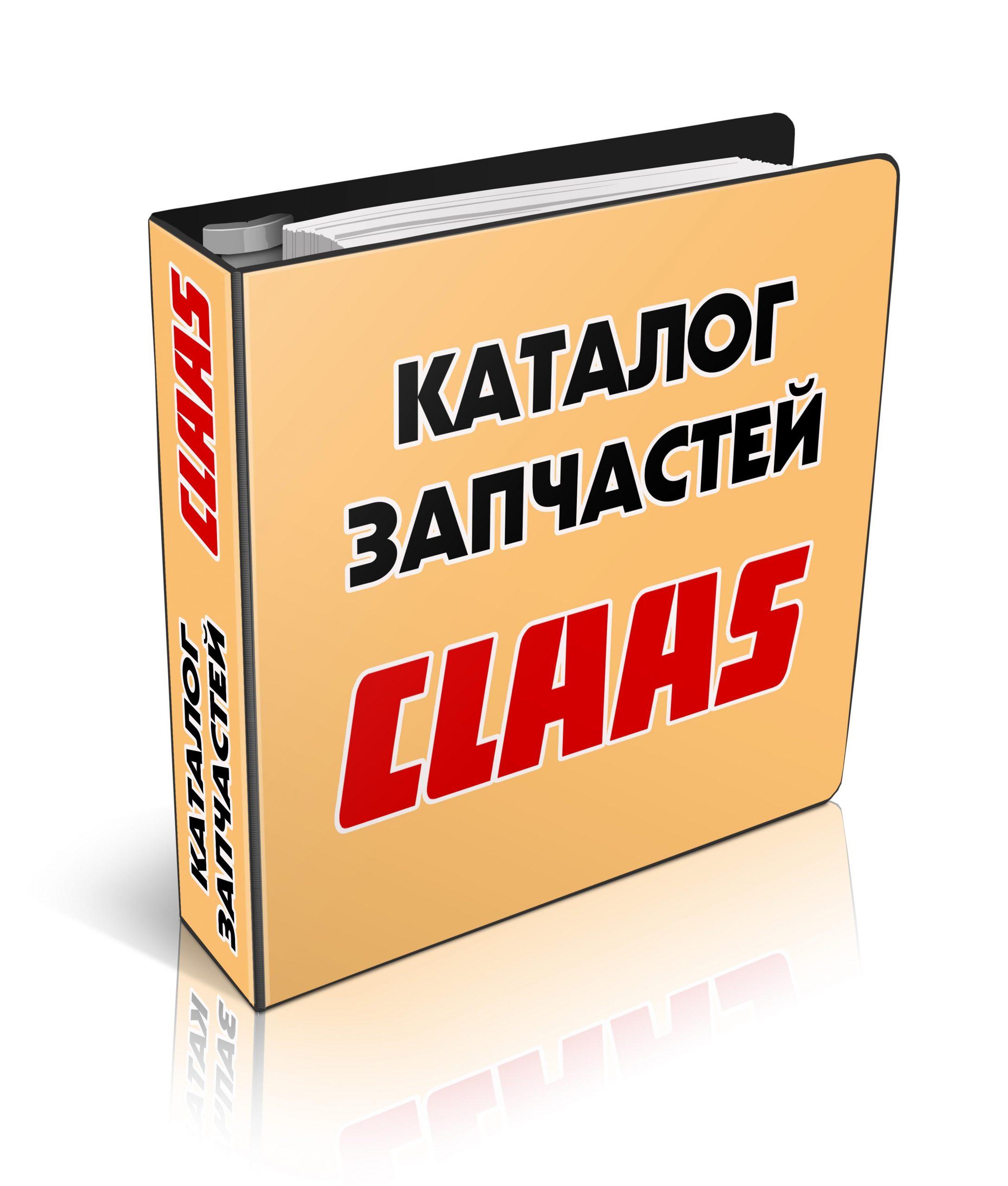 Каталог запчастей КЛААС